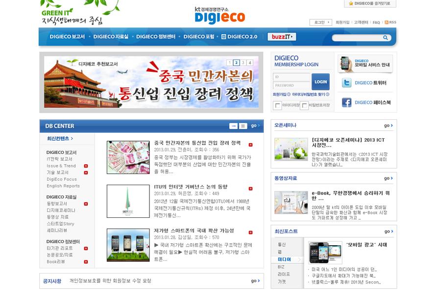 디지에코 웹기능 개선사업