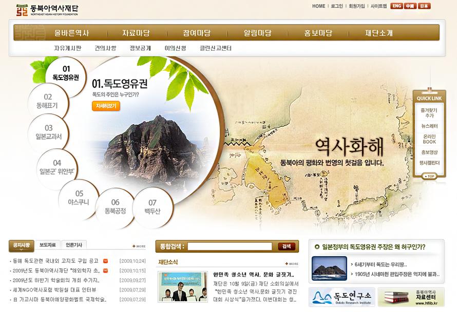 동북아역사재단 홈페이지 유지보수