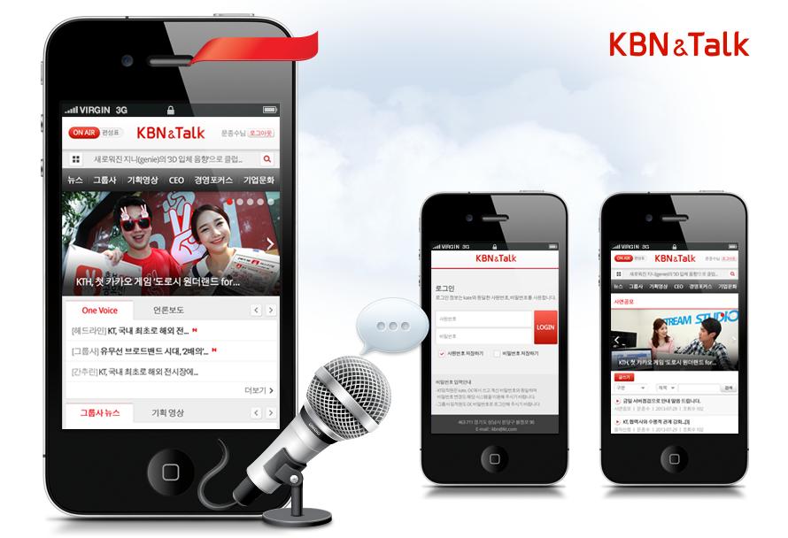 KBN&Talk 모바일홈페이지 개편